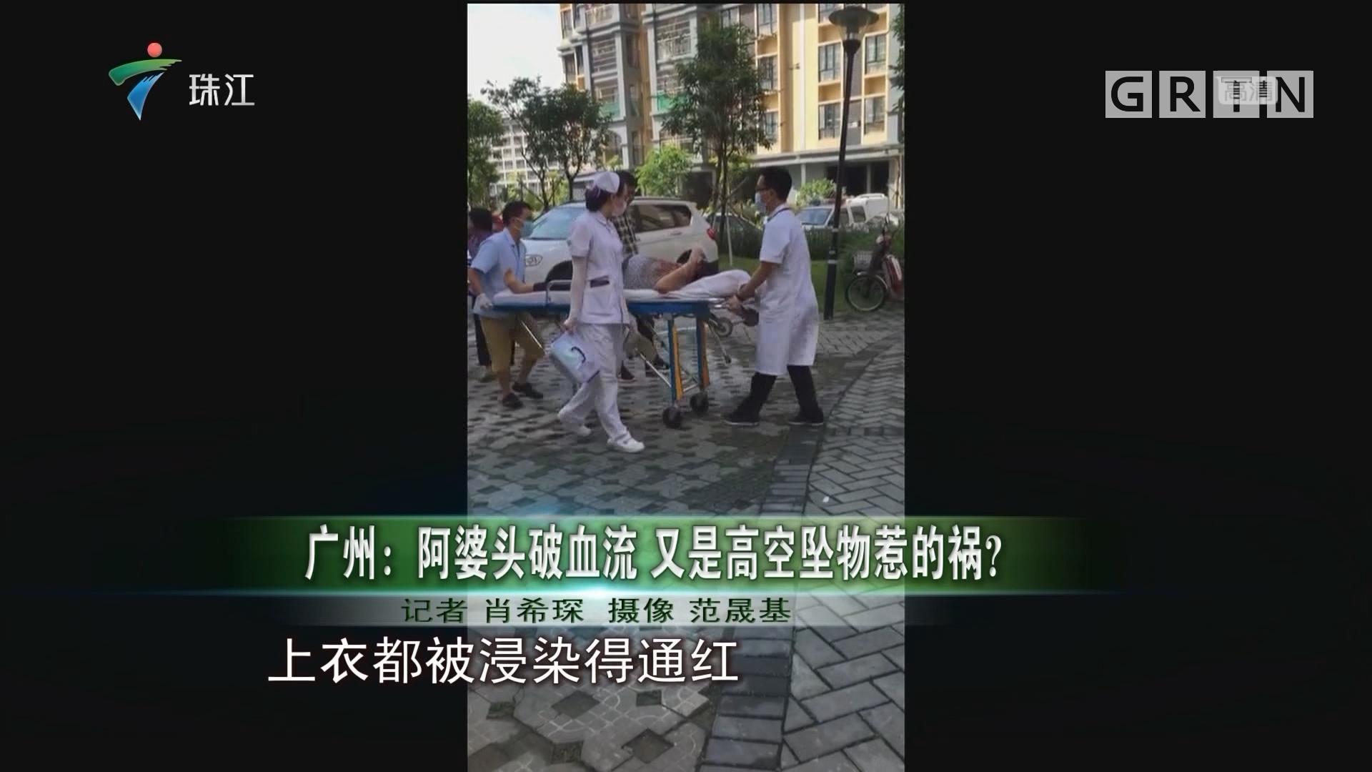 广州:阿婆头破血流 又是高空坠物惹的祸?