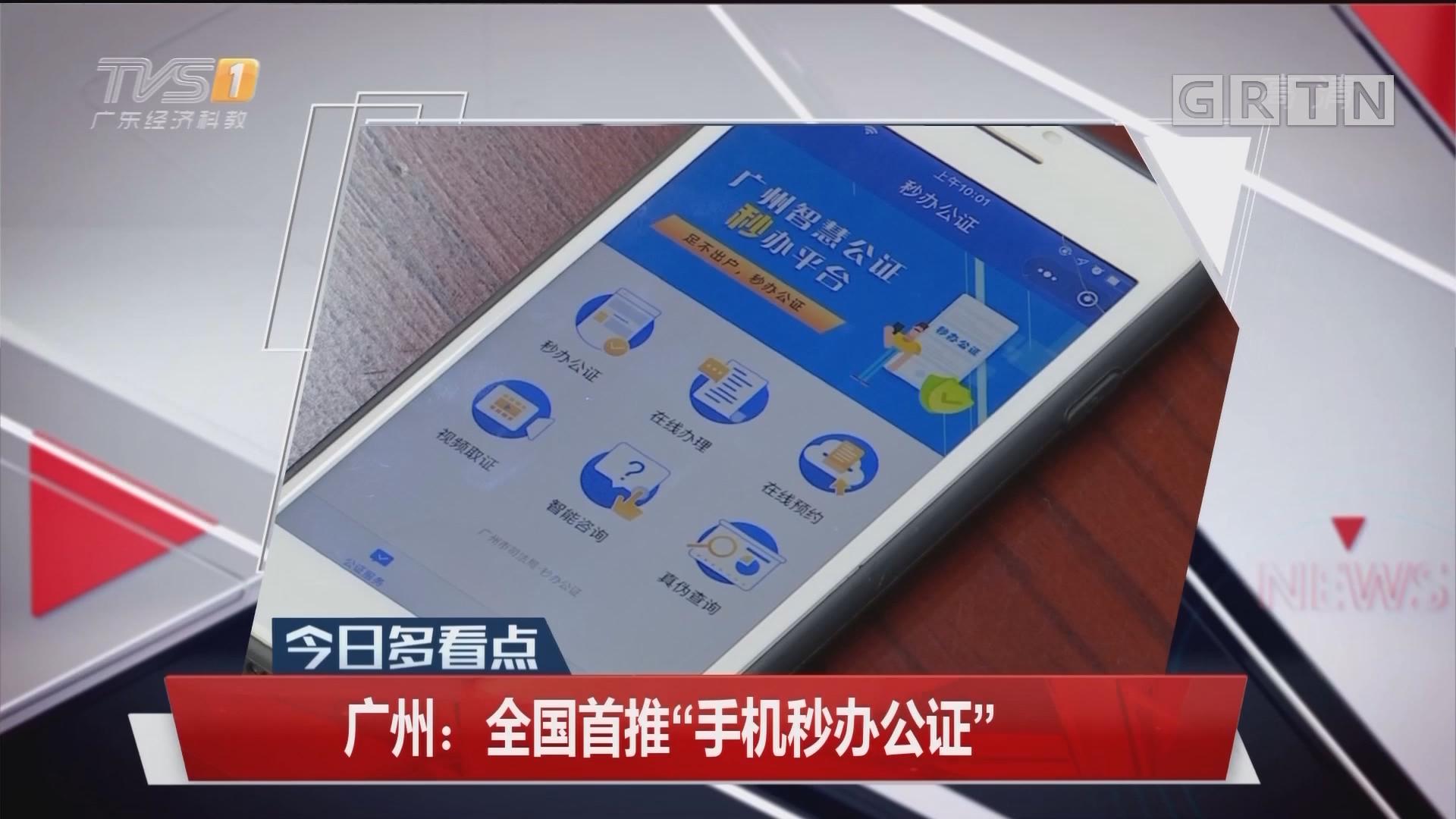 """广州:全国首推""""手机秒办公证"""""""