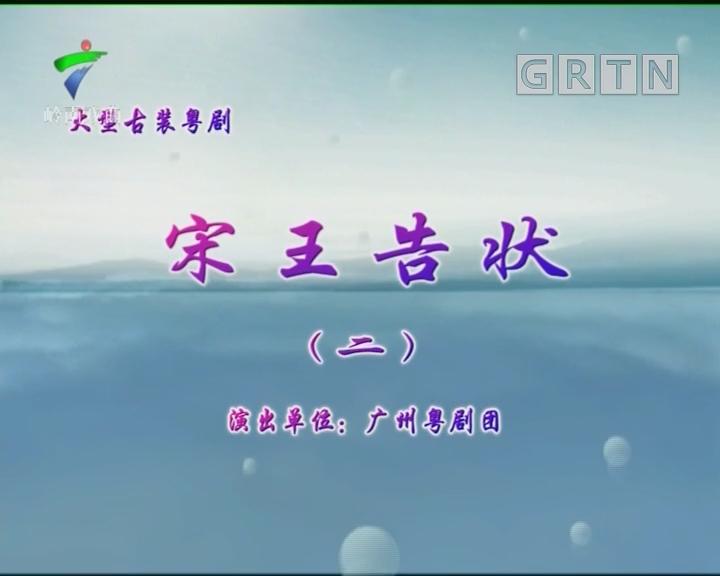[2019-06-21]剧场连线:粤剧 宋王告状(二)