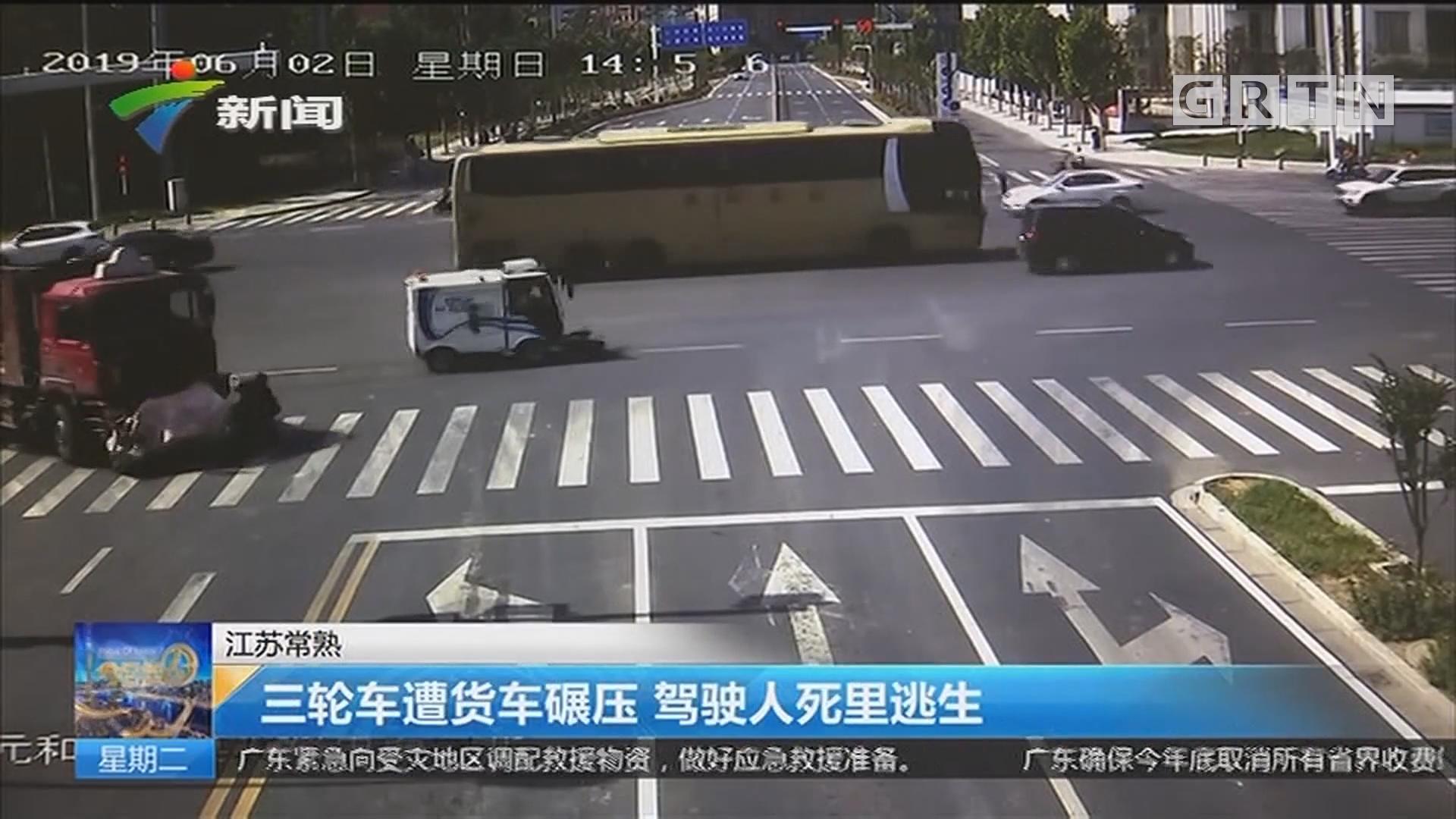 江苏常熟:三轮车遭货车碾压 驾驶人死里逃生