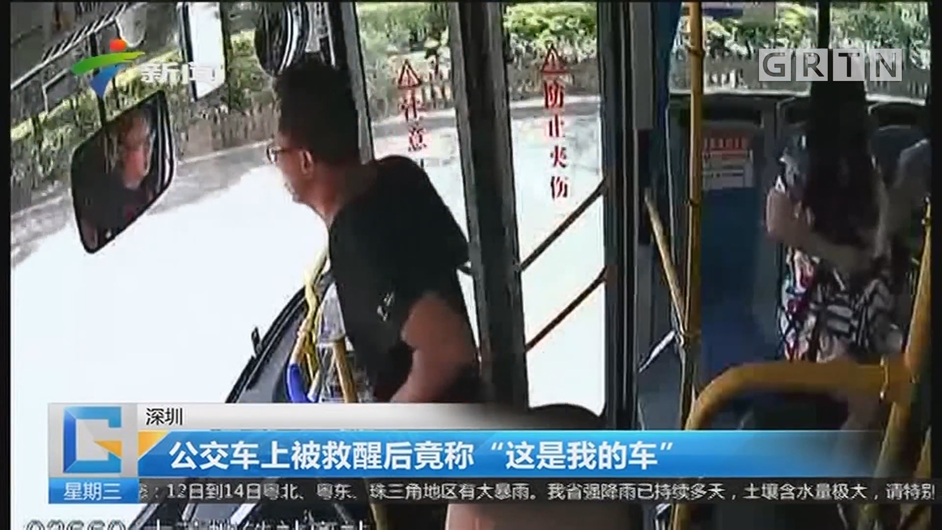 """深圳:公交车上被救醒后竟称 """"这是我的车"""""""