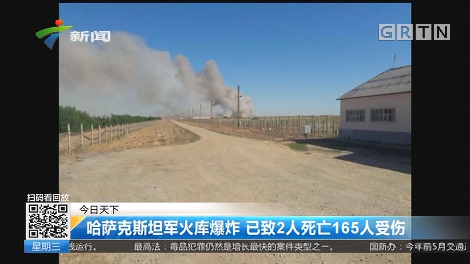 哈萨克斯坦军火库爆炸 已致2人死亡165人受伤