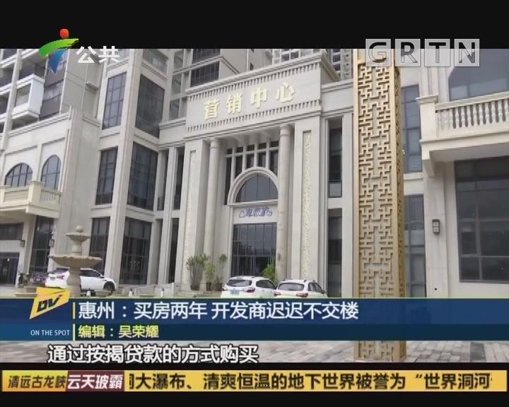 惠州:买房两年 开发商迟迟不交楼