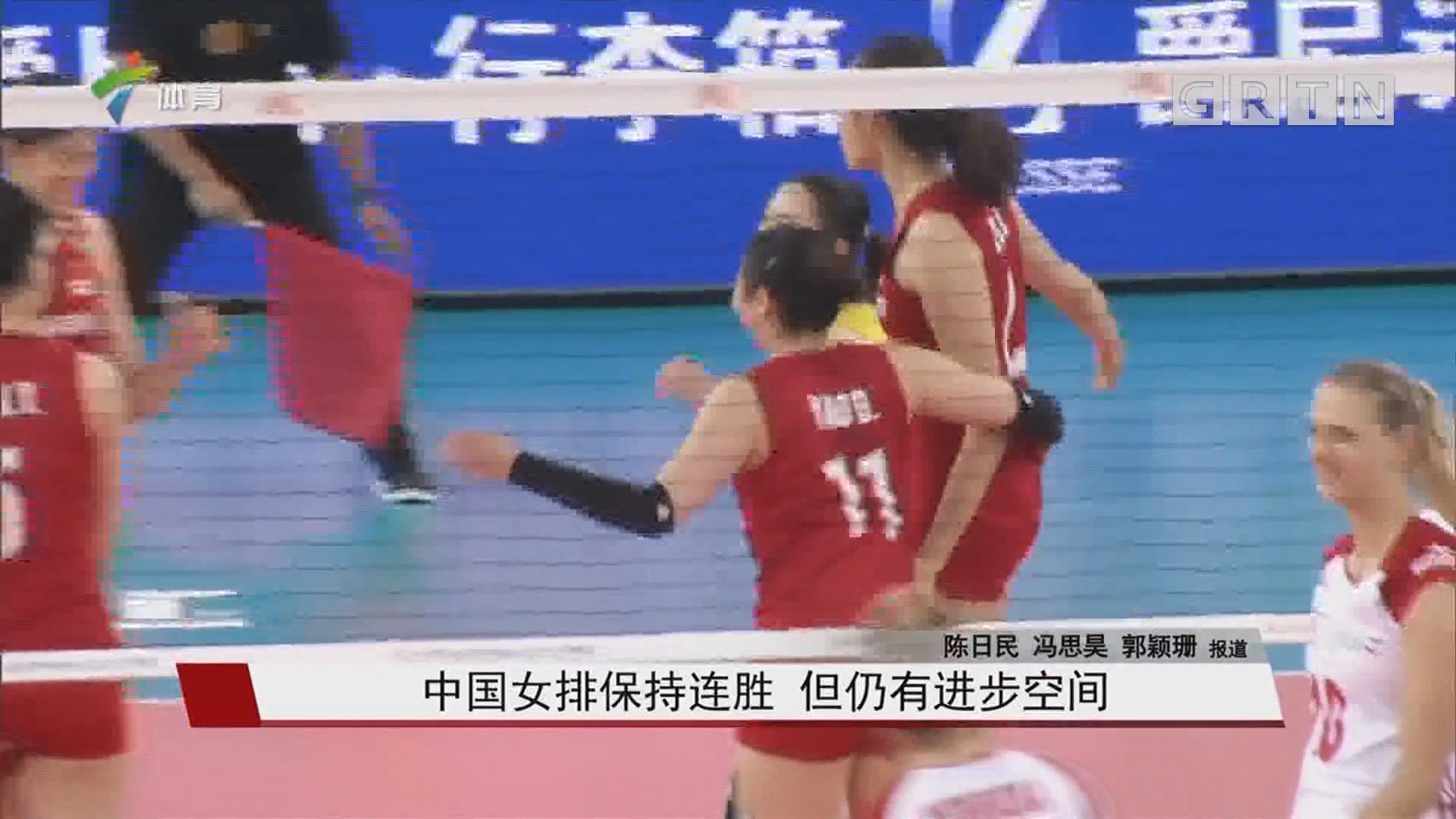 中国女排保持连胜 但仍有进步空间