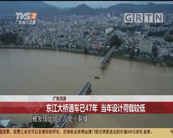 廣東河源:東江大橋通車已47年 當年設計荷載較低