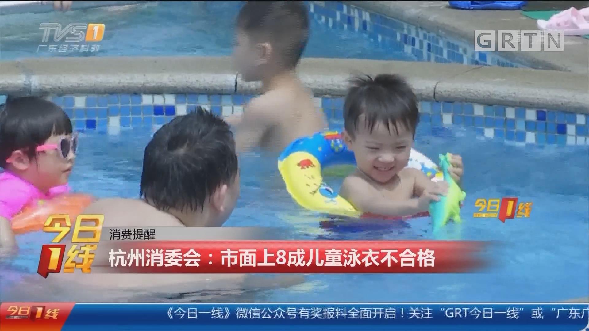 消费提醒 杭州消委会:市面上8成儿童泳衣不合格