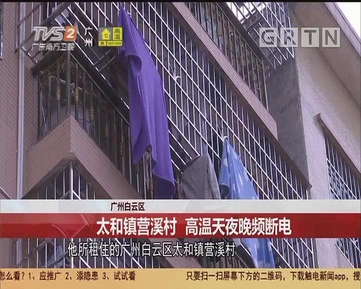 广州白云区:太和镇营溪村 高温天夜晚频断电