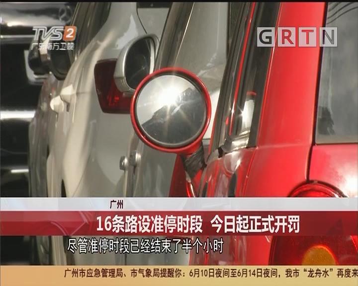 广州:16条路设准停路段 今日起正式开罚