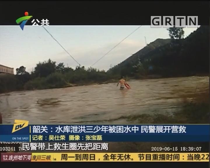 韶关:水库泄洪三少年被困水中 民警展开营救