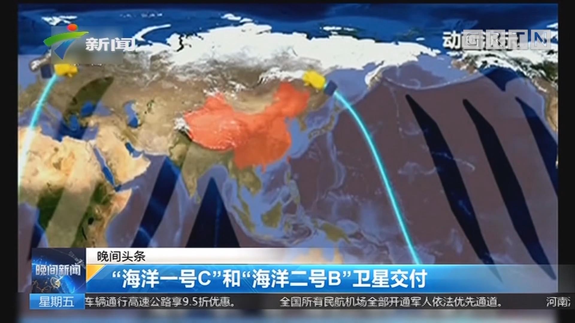 """""""海洋一号C""""和""""海洋二号B""""卫星交付"""