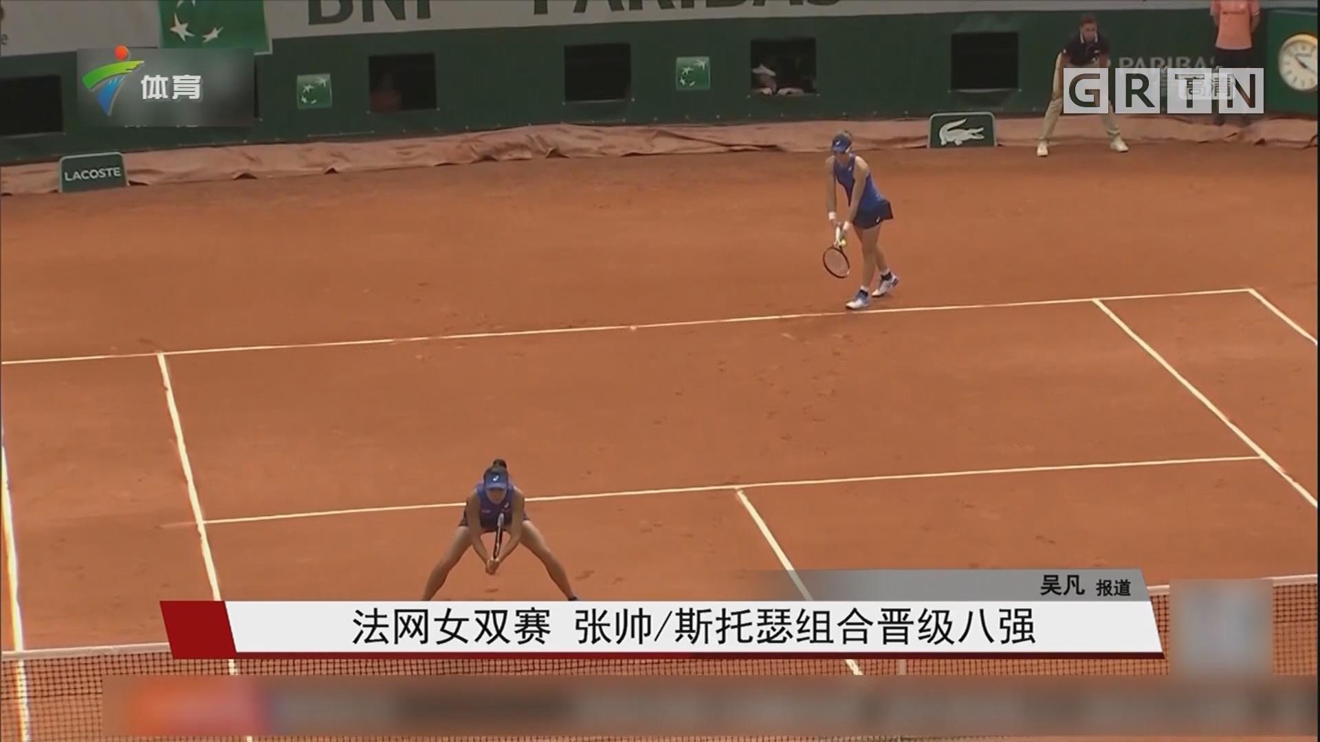 法网女双赛 张帅/斯托瑟组合晋级八强