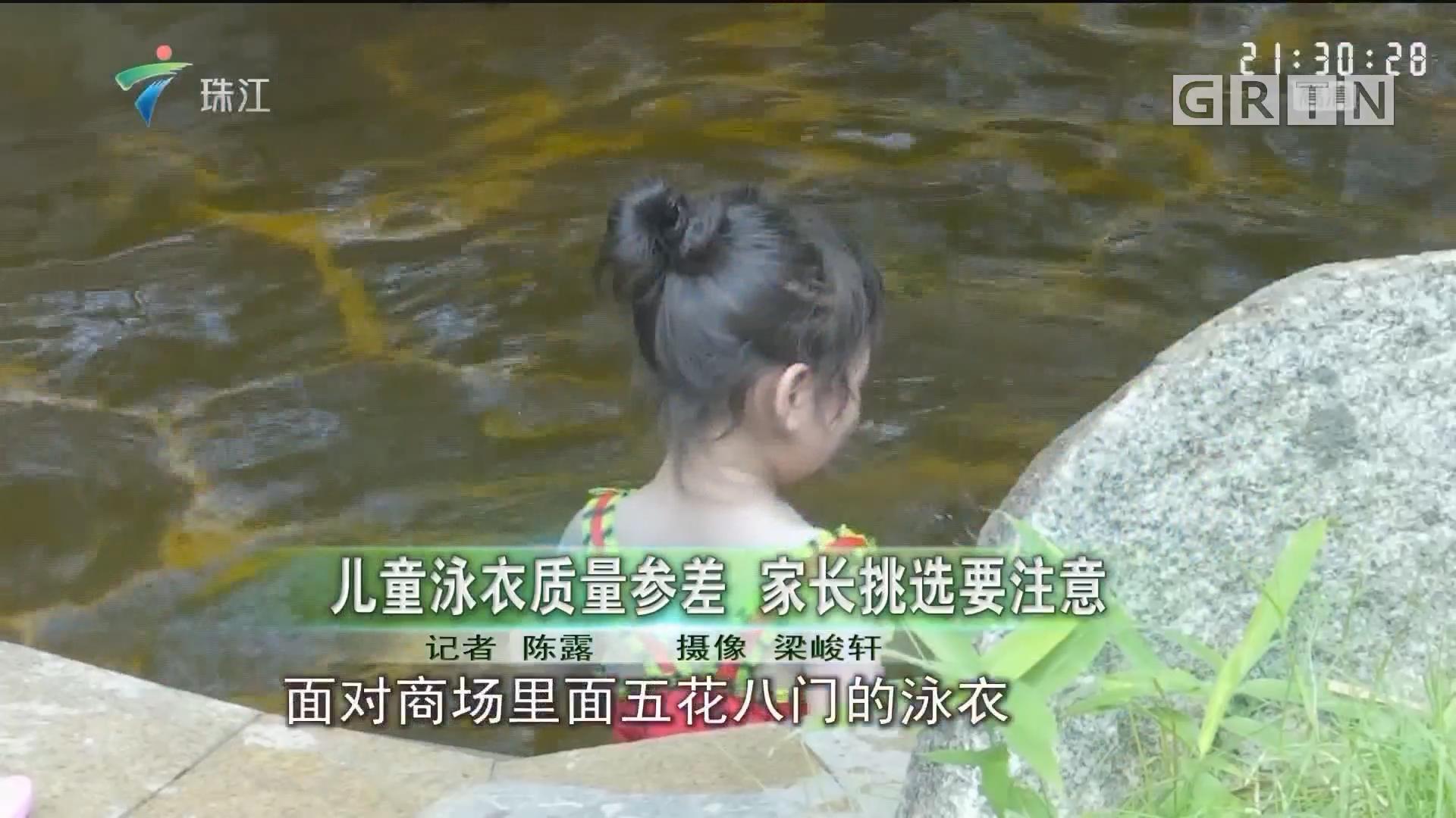 儿童泳衣质量参差 家长挑选要注意