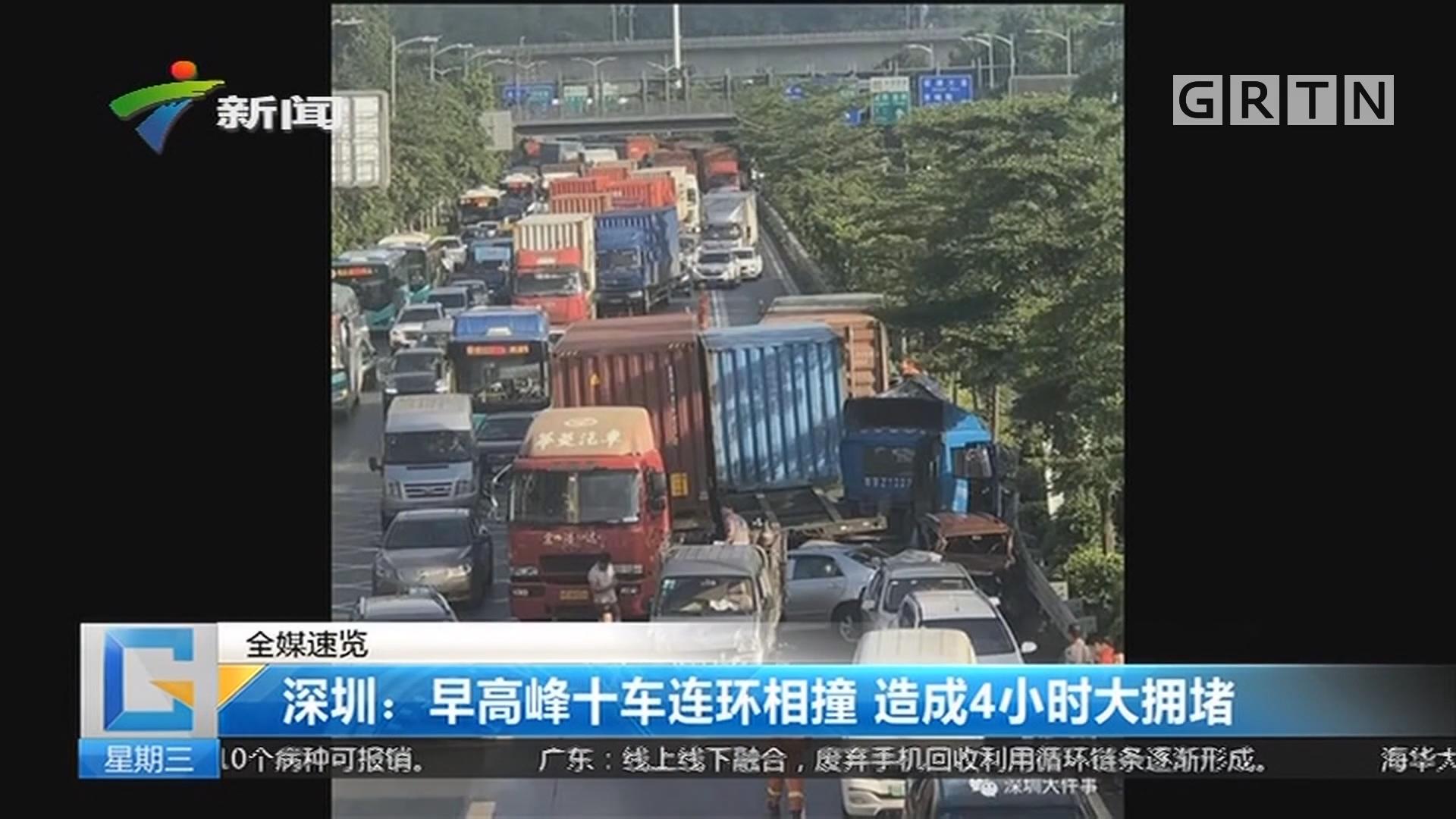 深圳:早高峰十车连环相撞 造成4小时大拥堵