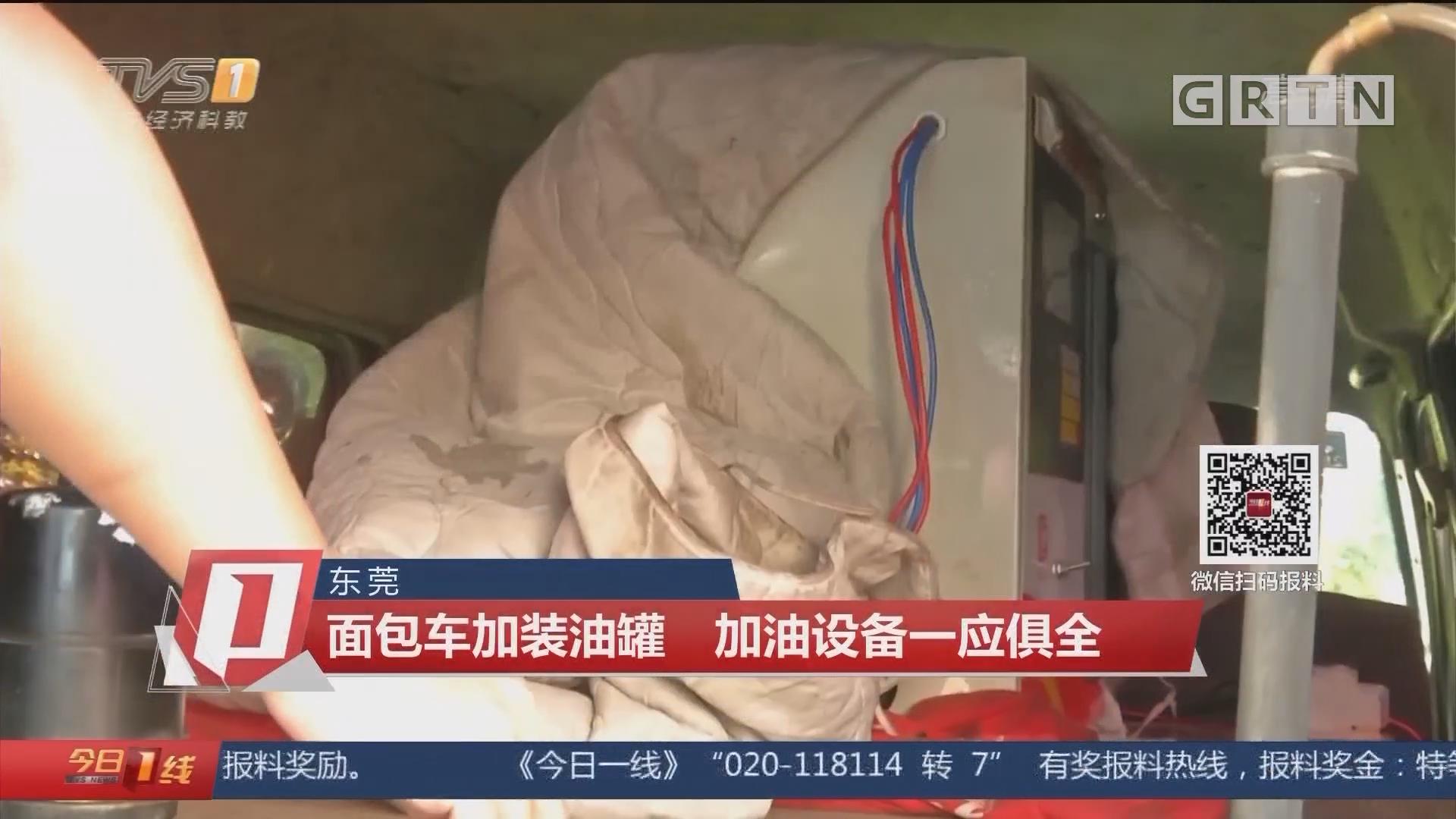 东莞:面包车加装油罐 加油设备一应俱全