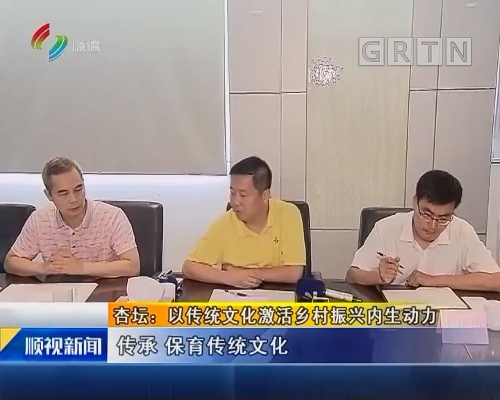 杏坛:以传统文化激活乡村振兴内生动力