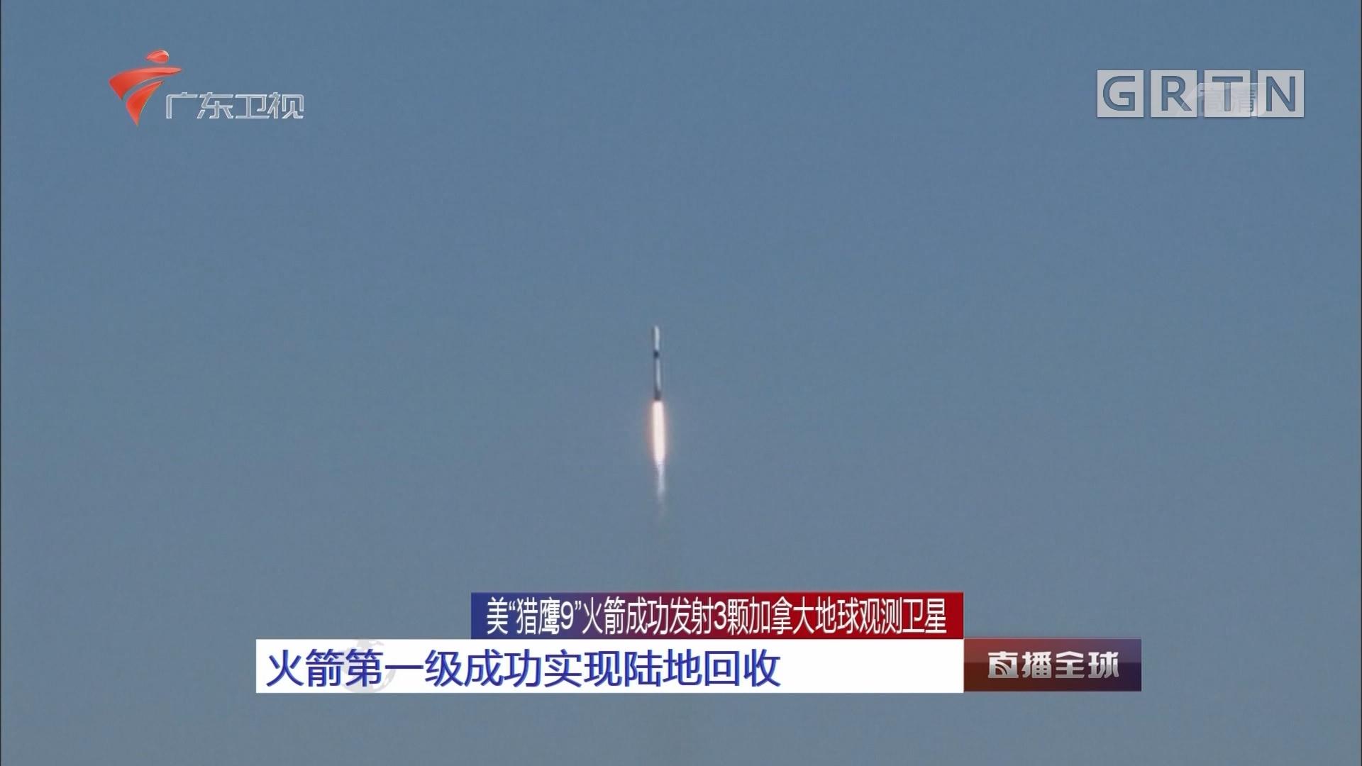 """美""""猎鹰9""""火箭成功发射3颗加拿大地球观测卫星 火箭第一级成功实现陆地回收"""