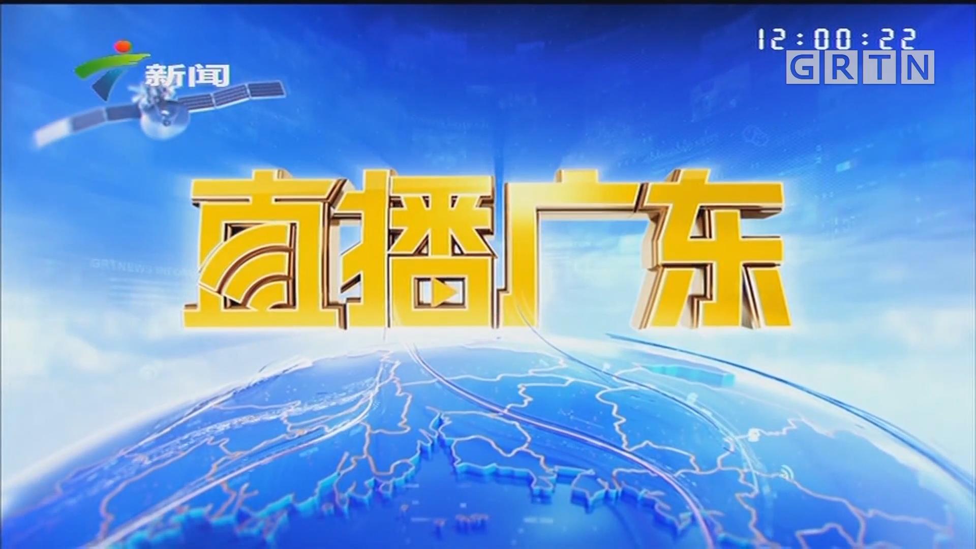 [HD][2019-06-16]直播广东:河源紫金桥坍塌救助最新进展:发现落水车辆 打捞准备工作正在进行