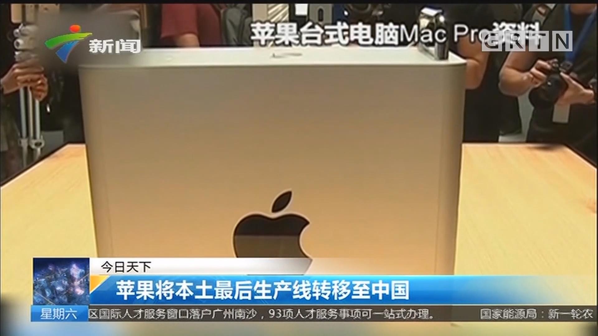 苹果将本土最后生产线转移至中国