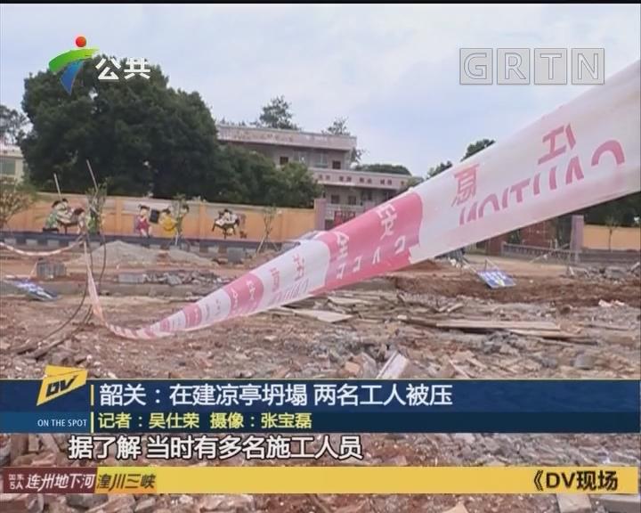 韶关:在建凉亭坍塌 两名工人被压