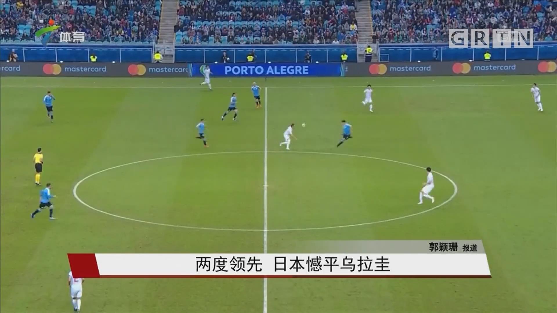 两度领先 日本憾平乌拉圭