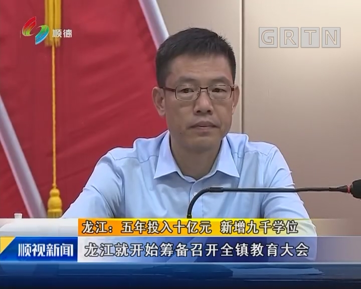 龙江:五年投入十亿元 新增九千学位