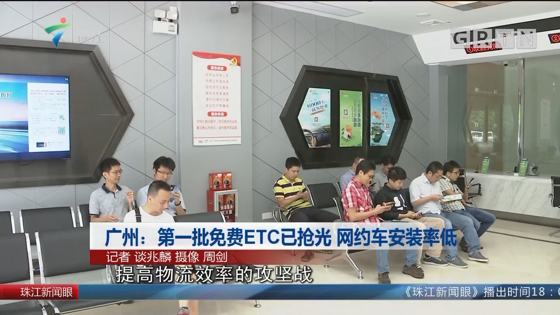 广州:第一批免费ETC已抢光 网约车安装率低