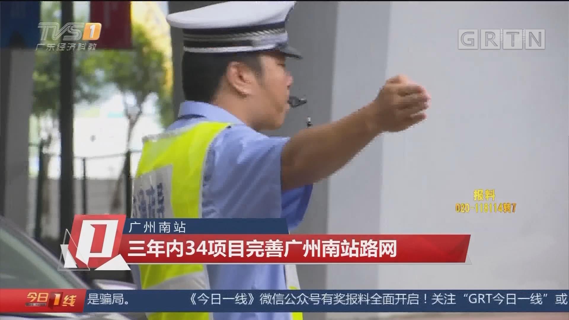 广州南站:三年内34项目完善广州南站路网