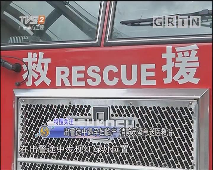 出警途中遇孕妇临产 消防员紧急送医救治