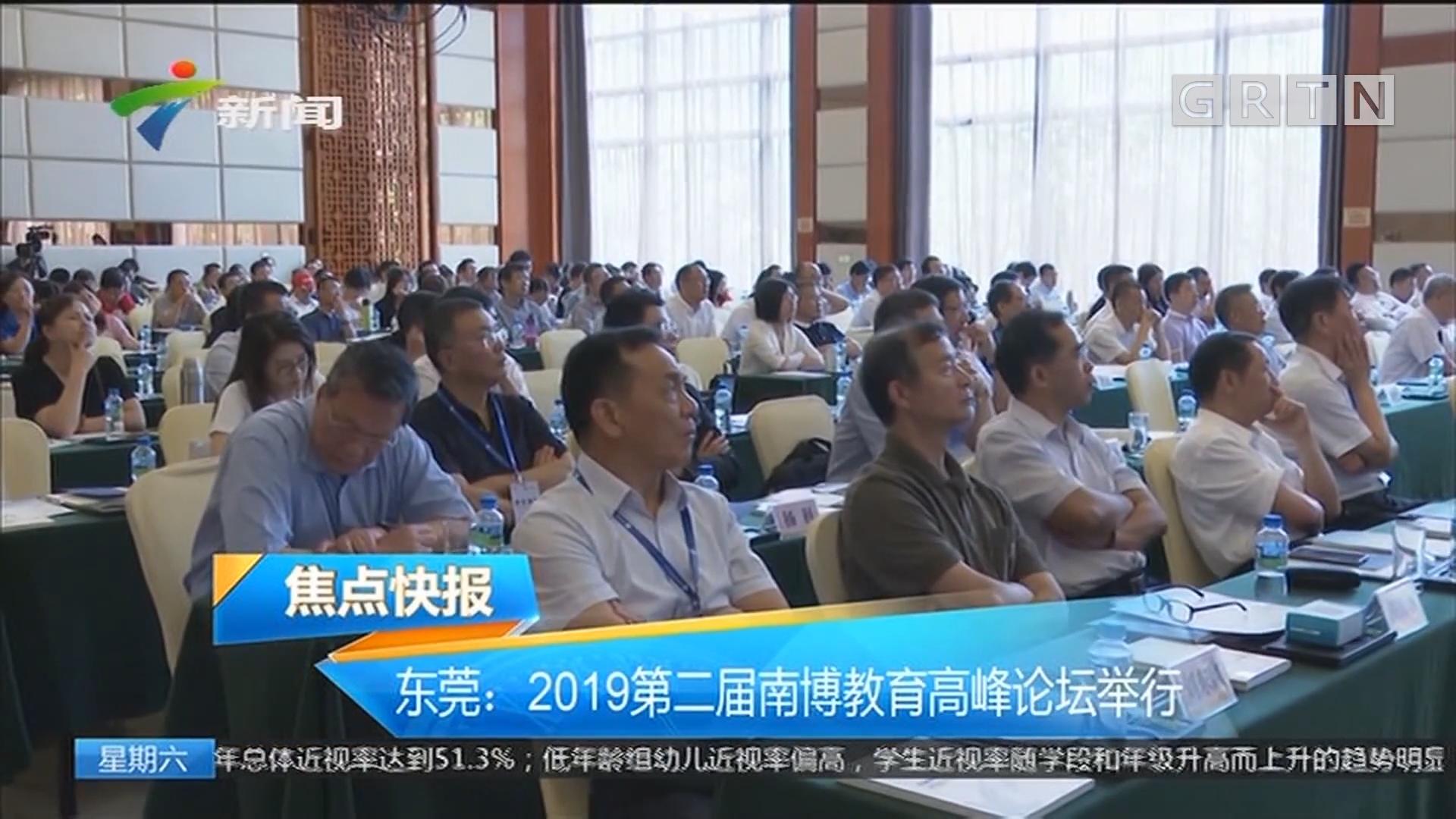 东莞:2019第二届南博教育高峰论坛举行