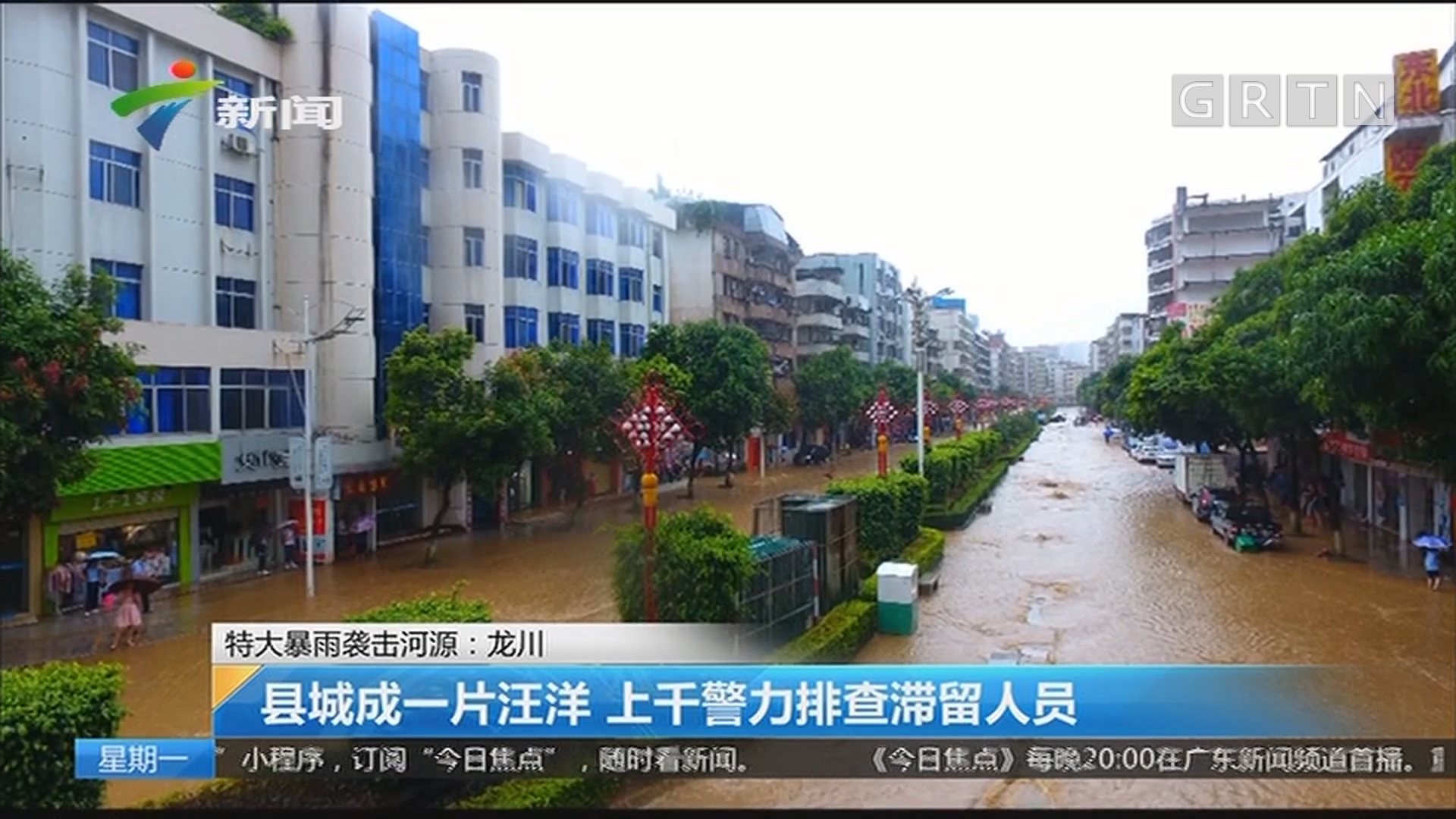 特大暴雨袭击河源:龙川 县城成一片汪洋 上千警力排查滞留人员