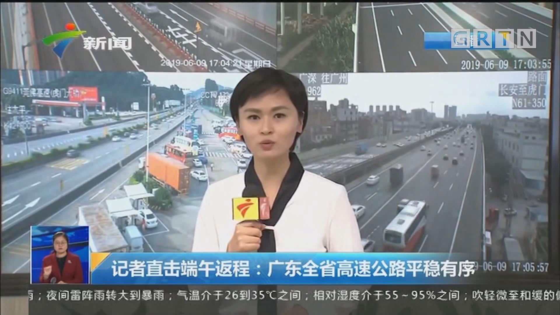 记者直击端午返程:广东全省高速公路平稳有序
