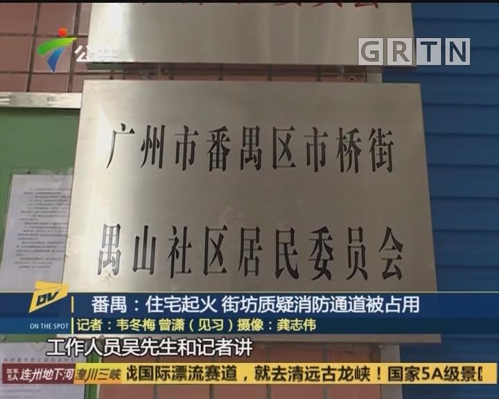 番禺:住宅起火 街坊质疑消防通道被占用