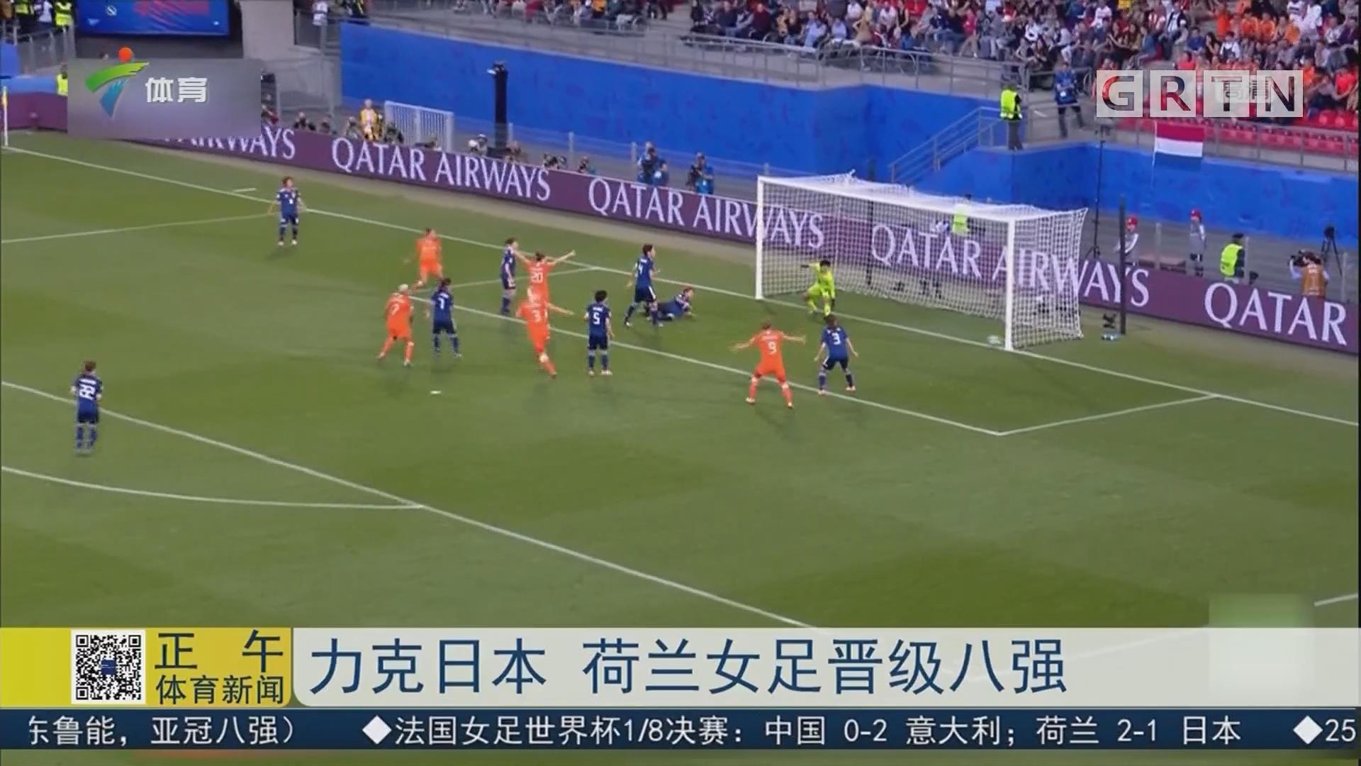 力克日本 荷兰女足晋级八强