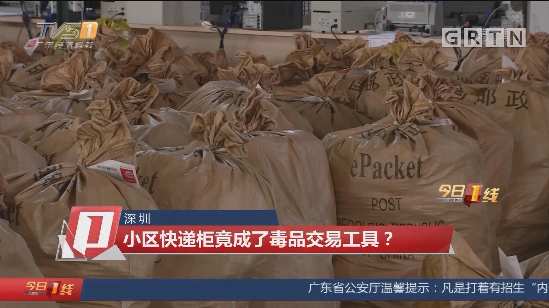 深圳:小区快递柜竟成了毒品交易工具?