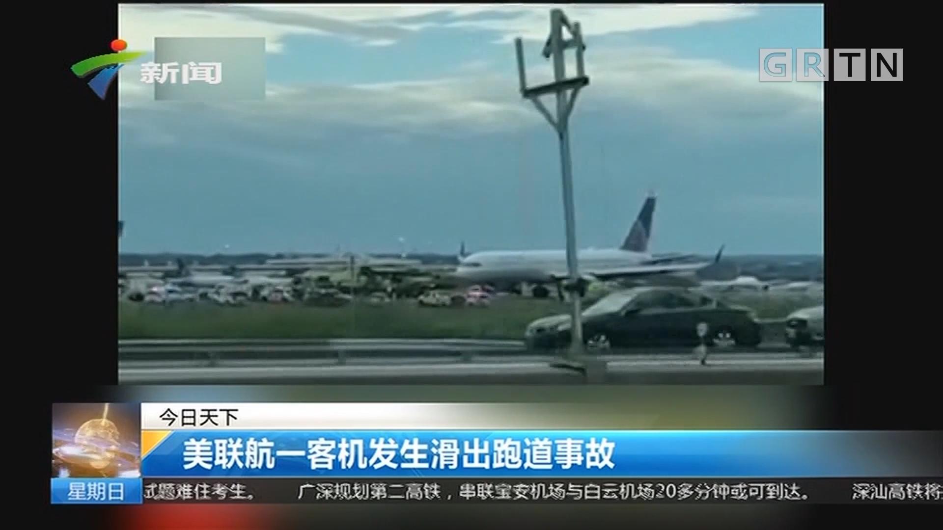 美联航一客机发生滑出跑道事故