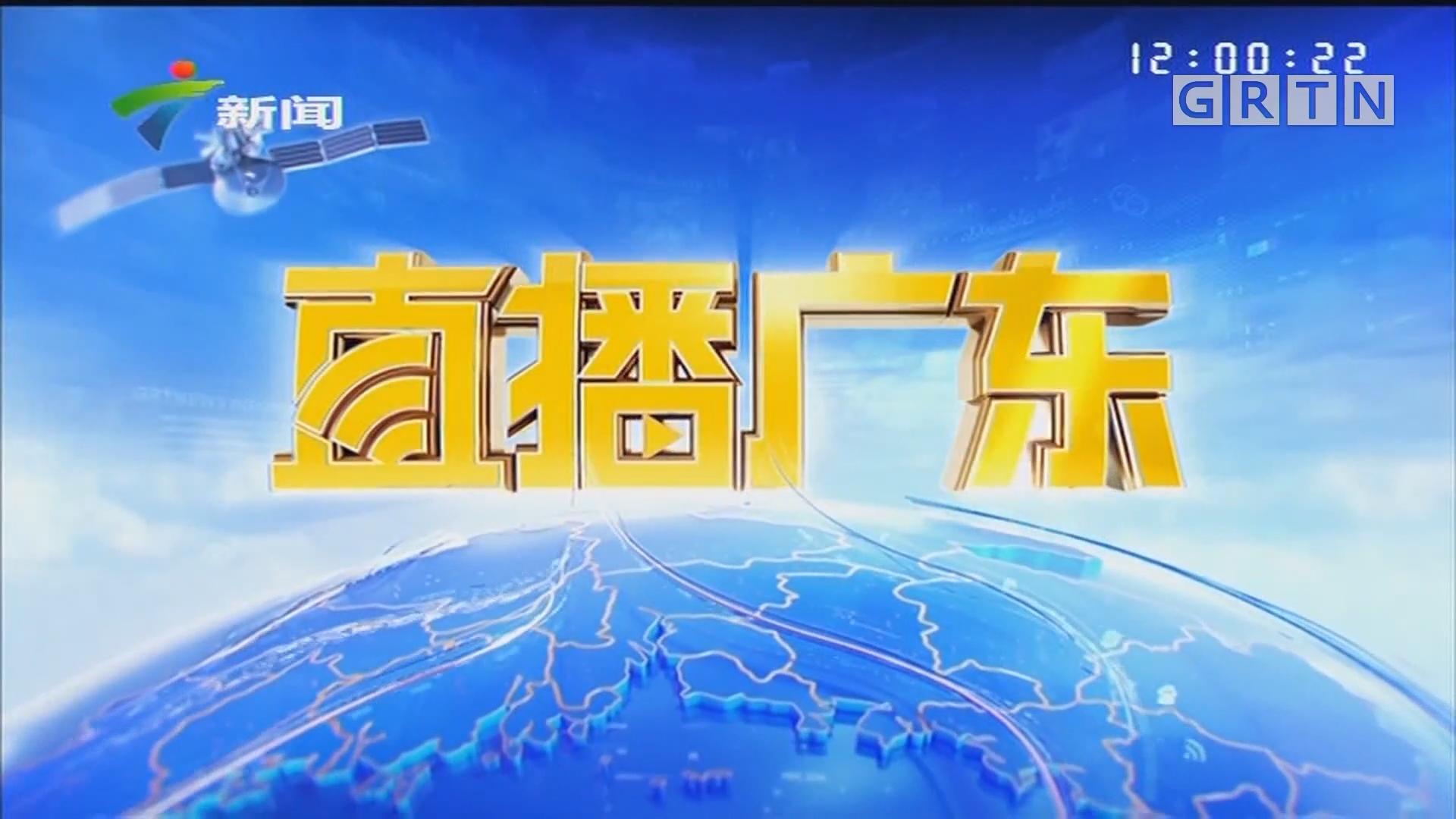 [HD][2019-06-12]直播广东:外交部:中央政府坚定支持香港修例