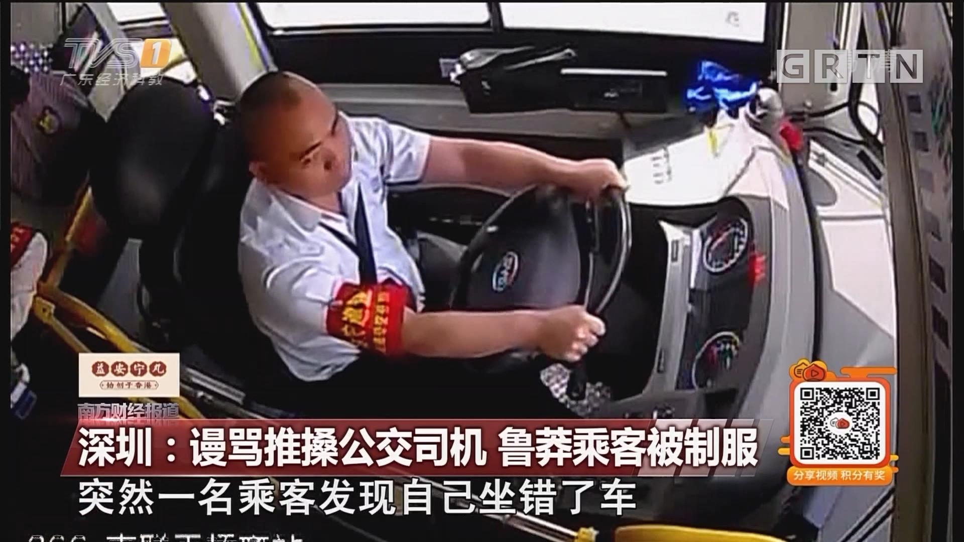 深圳:谩骂推搡公交司机 鲁莽乘客被制服