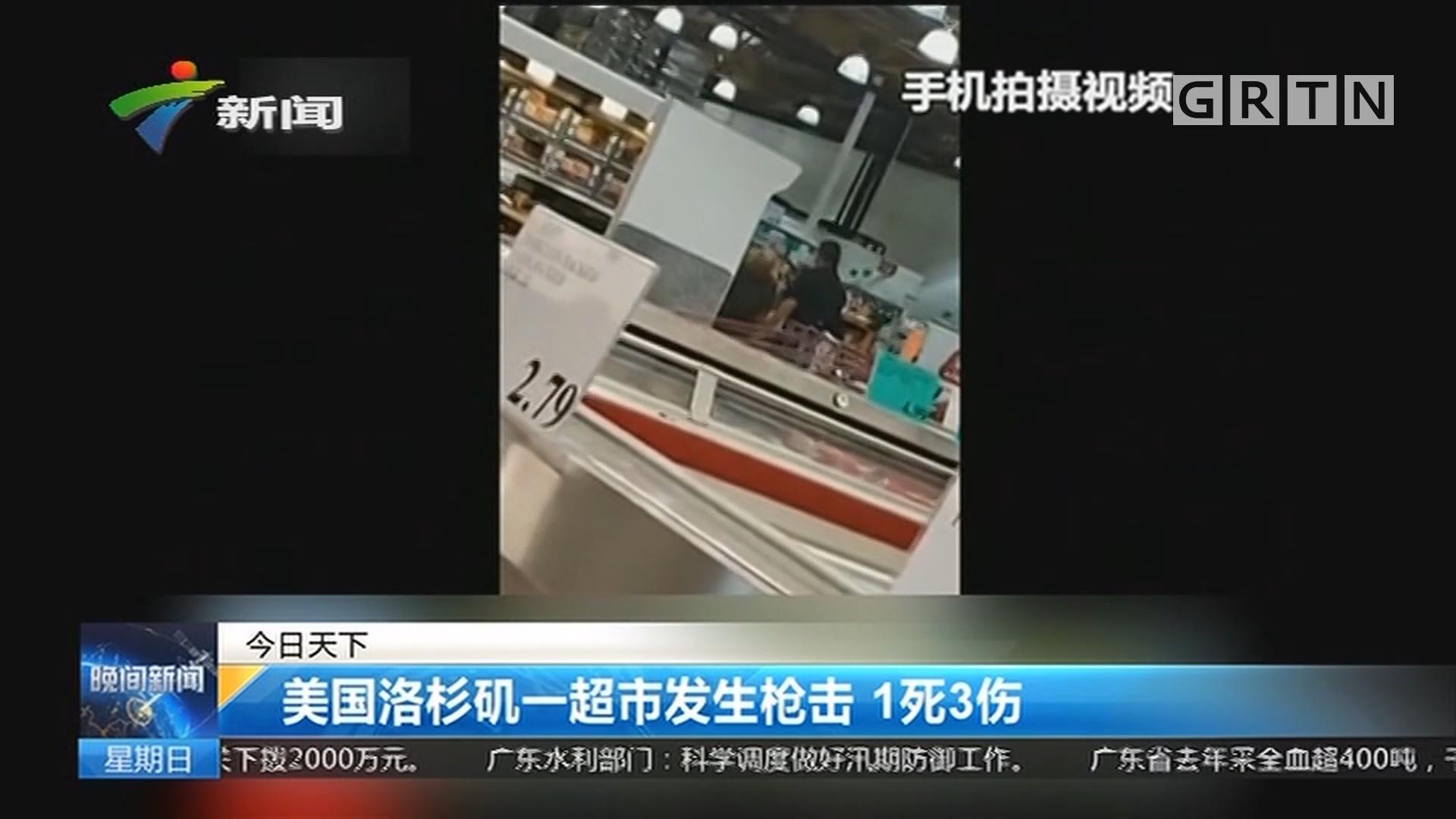 美国洛杉矶一超市发生枪击 1死3伤