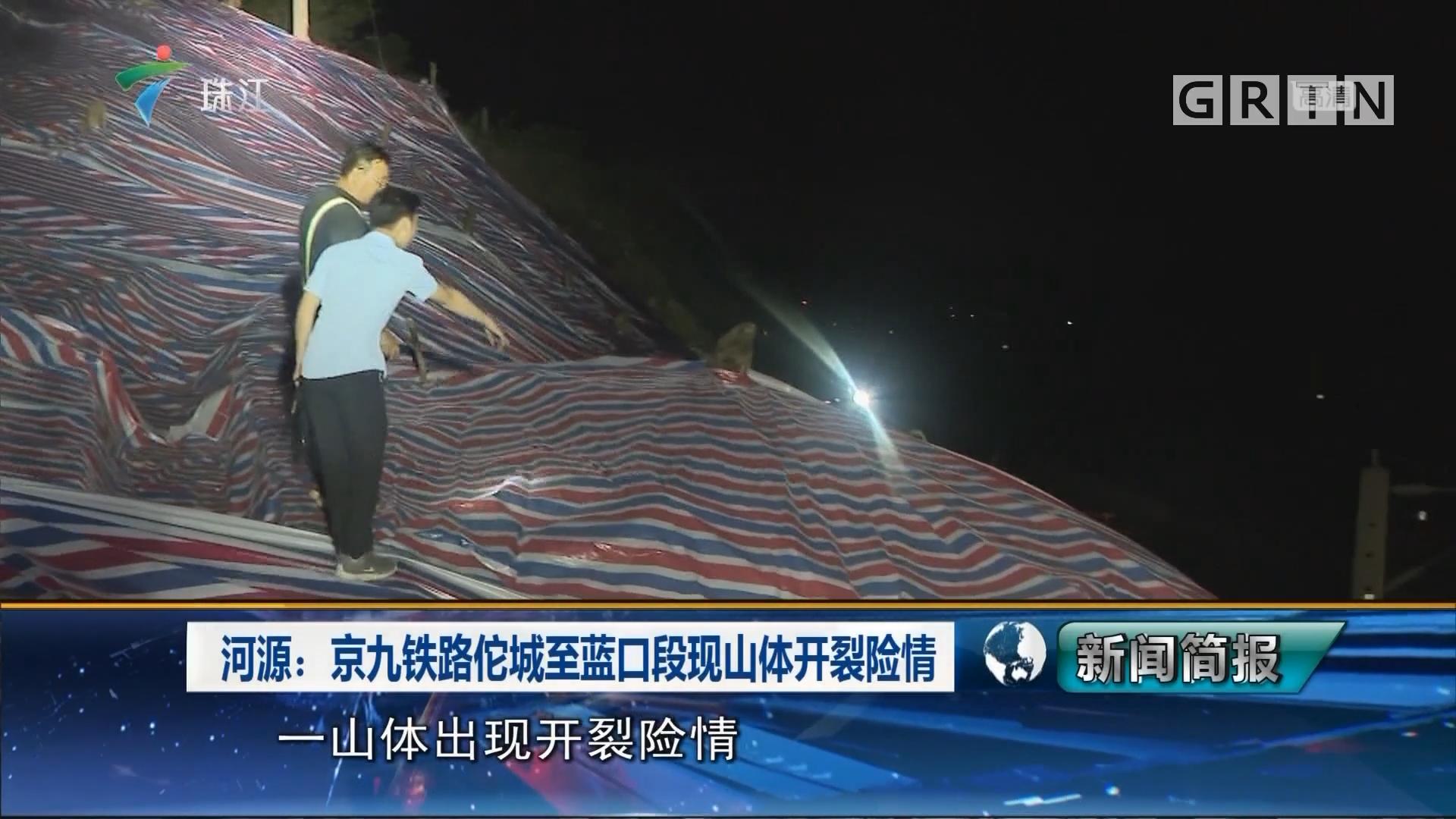 河源:京九铁路佗城至蓝口段现山体开裂险情