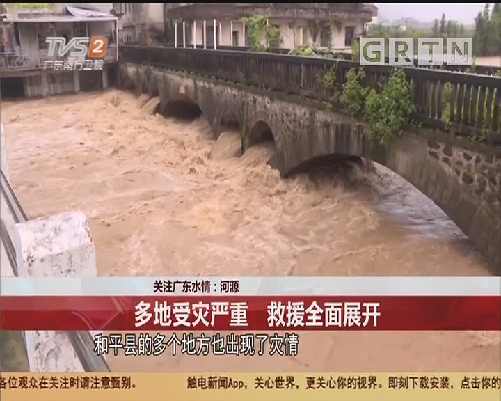 关注广东水情:河源 多地受灾严重 救援全面展开