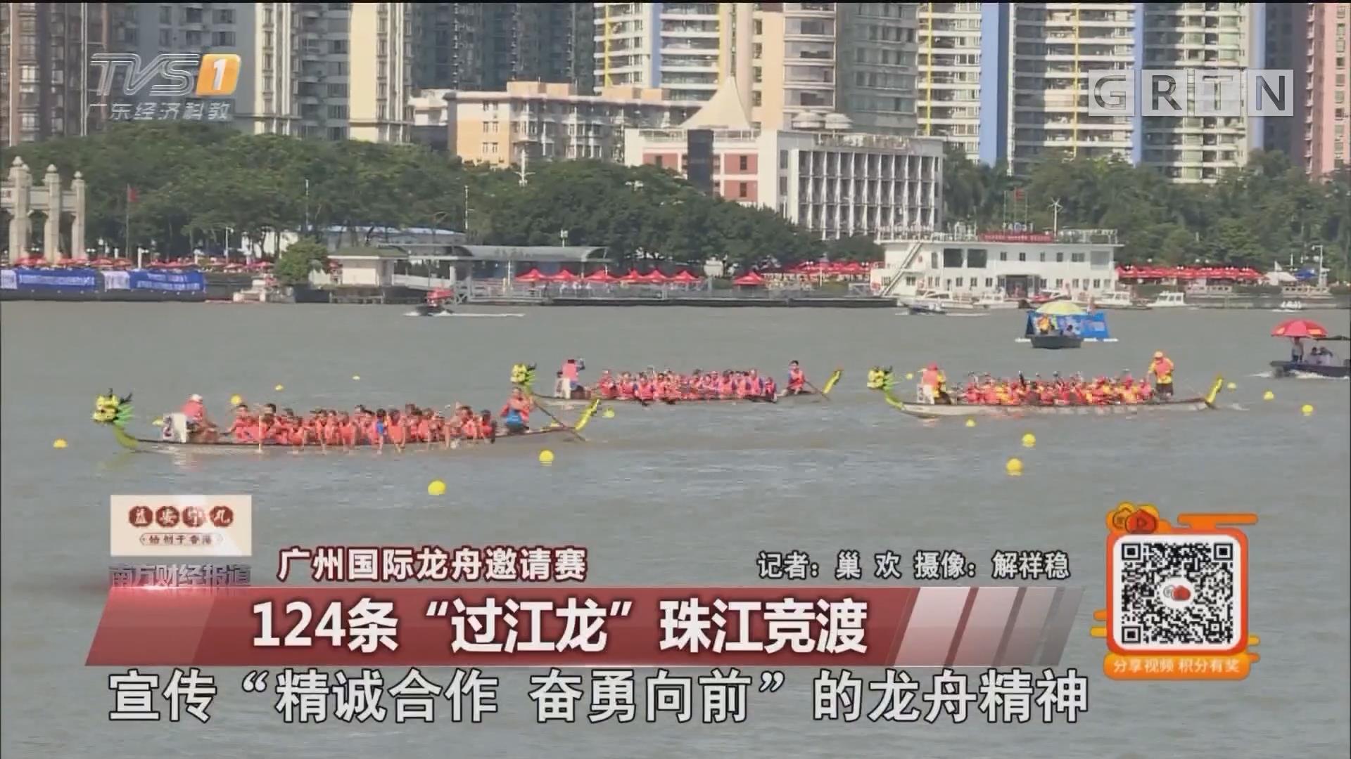 """广州国际龙舟邀请赛:124条""""过江龙""""珠江竞渡"""