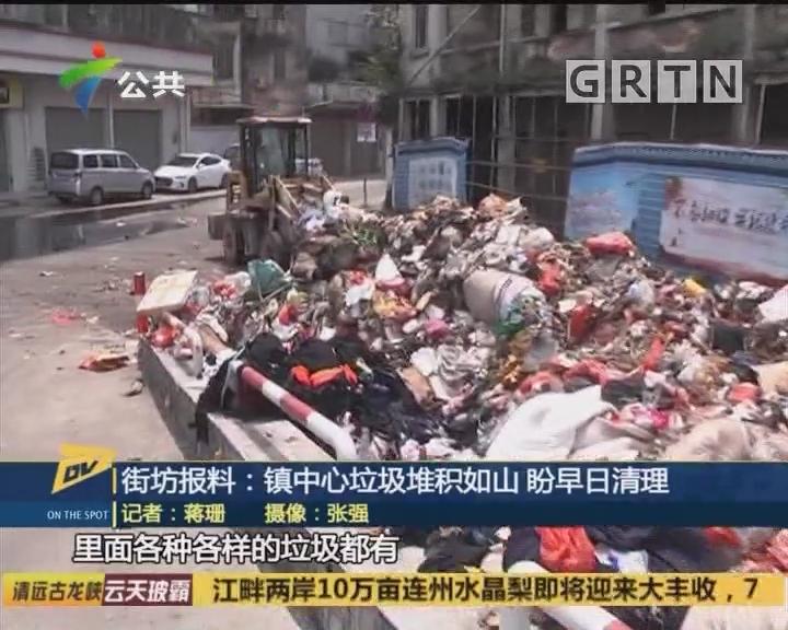街坊报料:镇中心垃圾堆积如山 盼早日清理