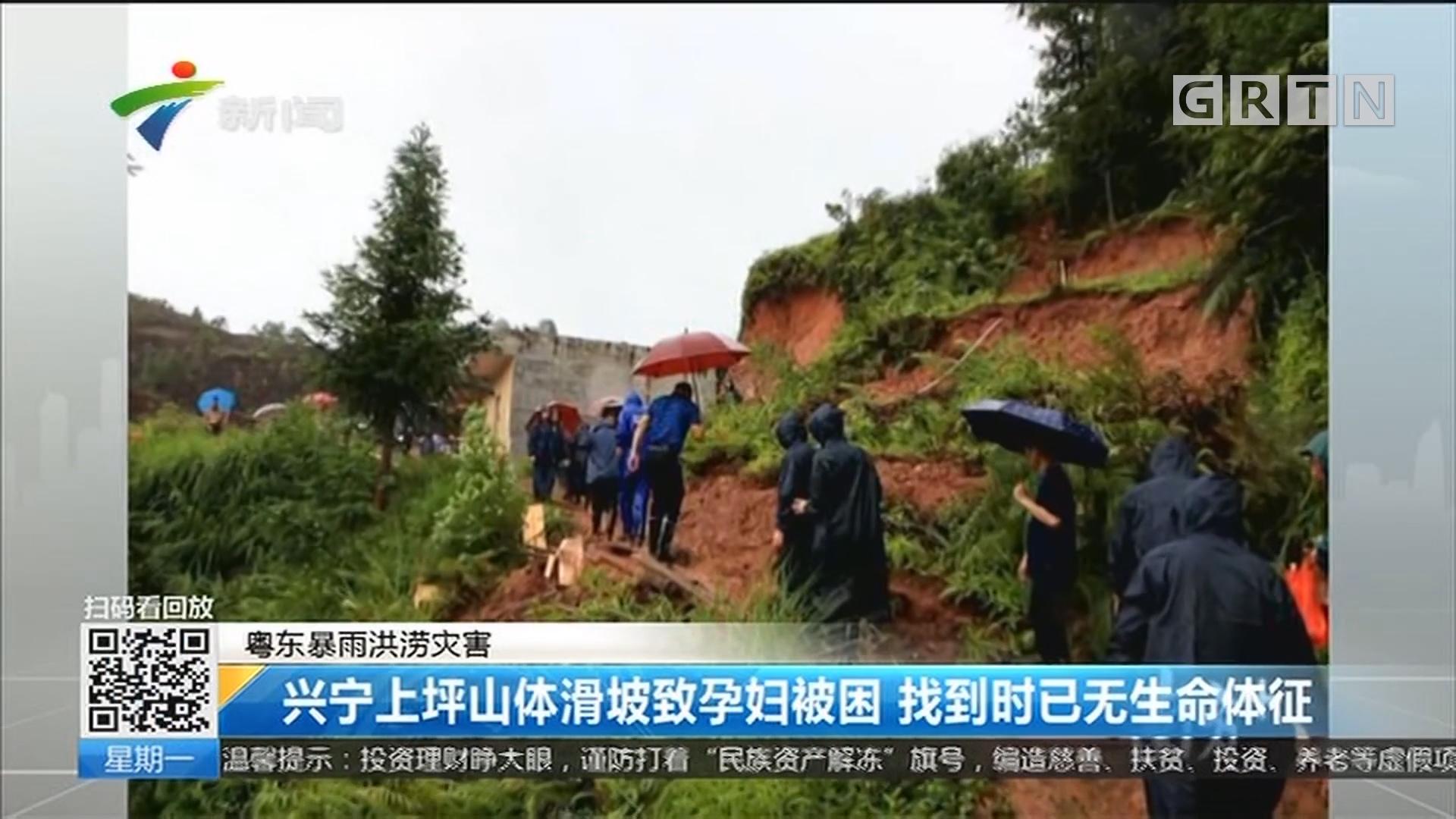 粤东暴雨洪涝灾害:兴宁上坪山体滑坡致孕妇被困 找到时已无生命体征