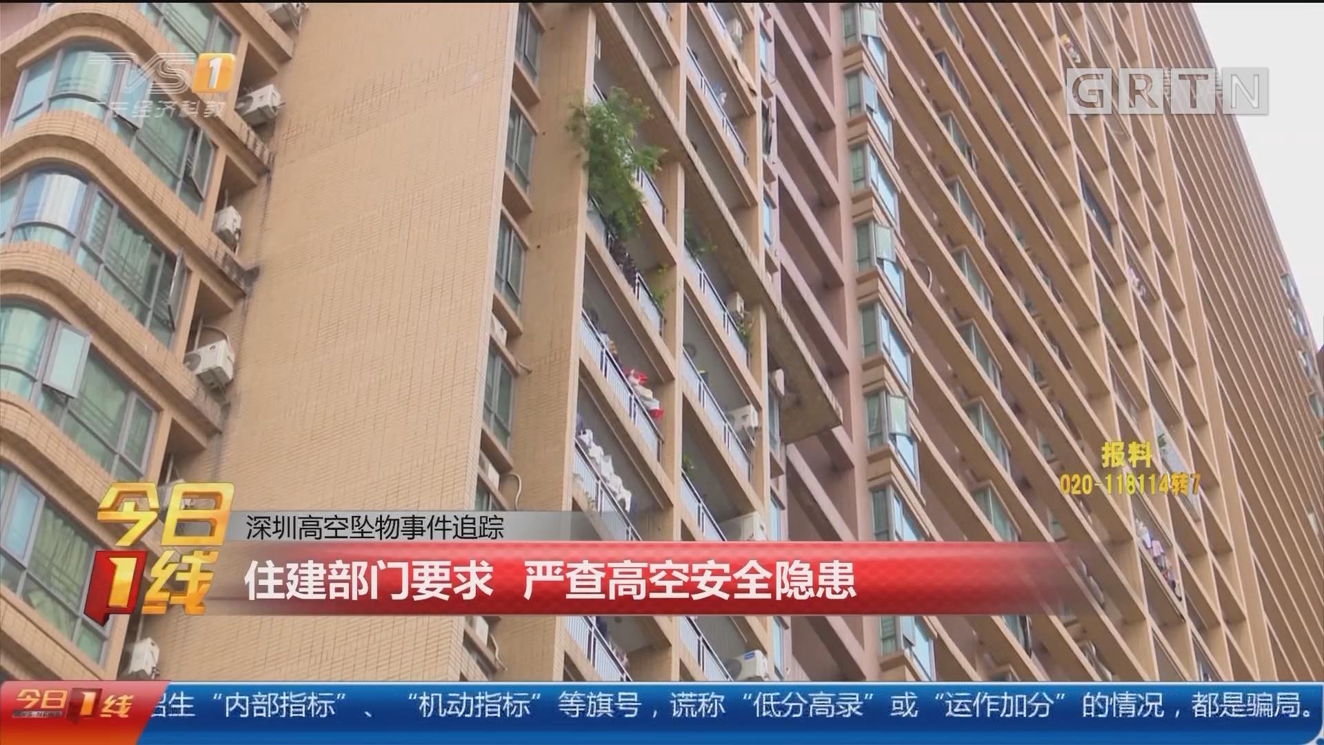 深圳高空坠物事件追踪:住建部门要求 严查高空安全隐患