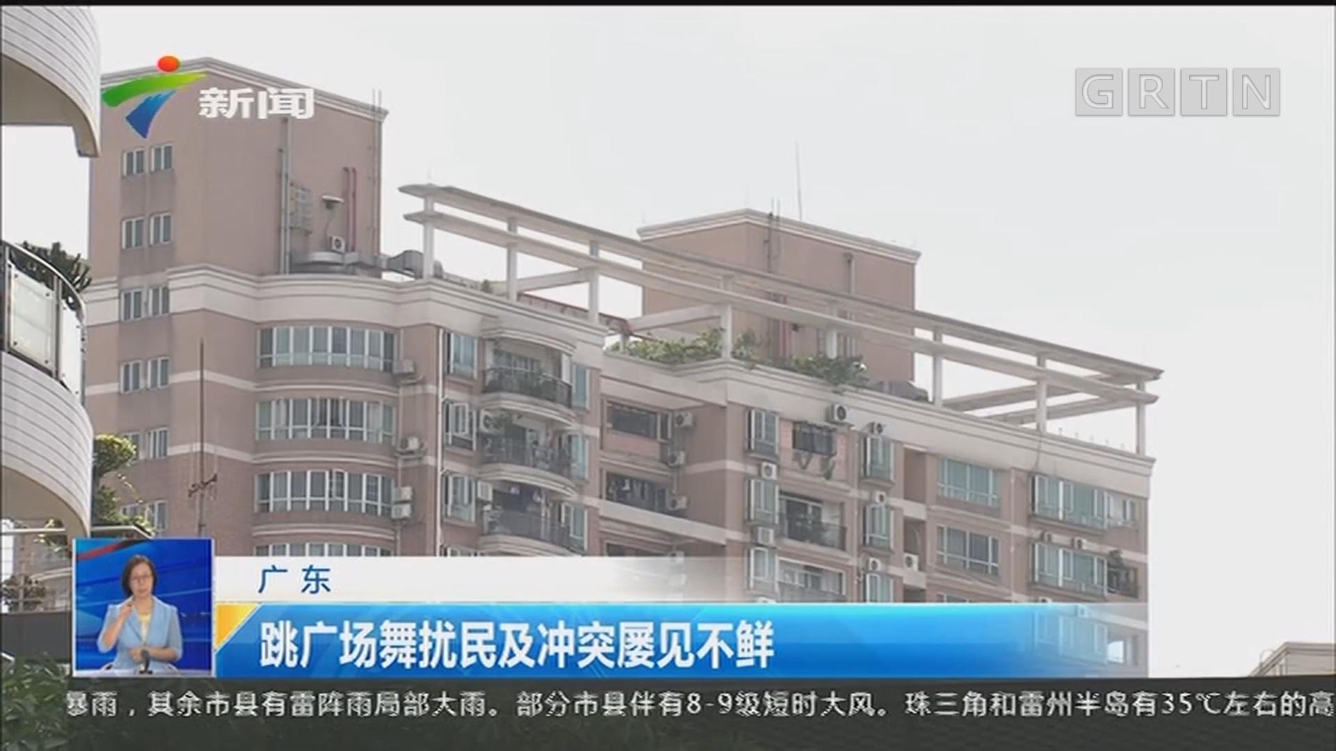 广东:跳广场舞扰民及冲突屡见不鲜