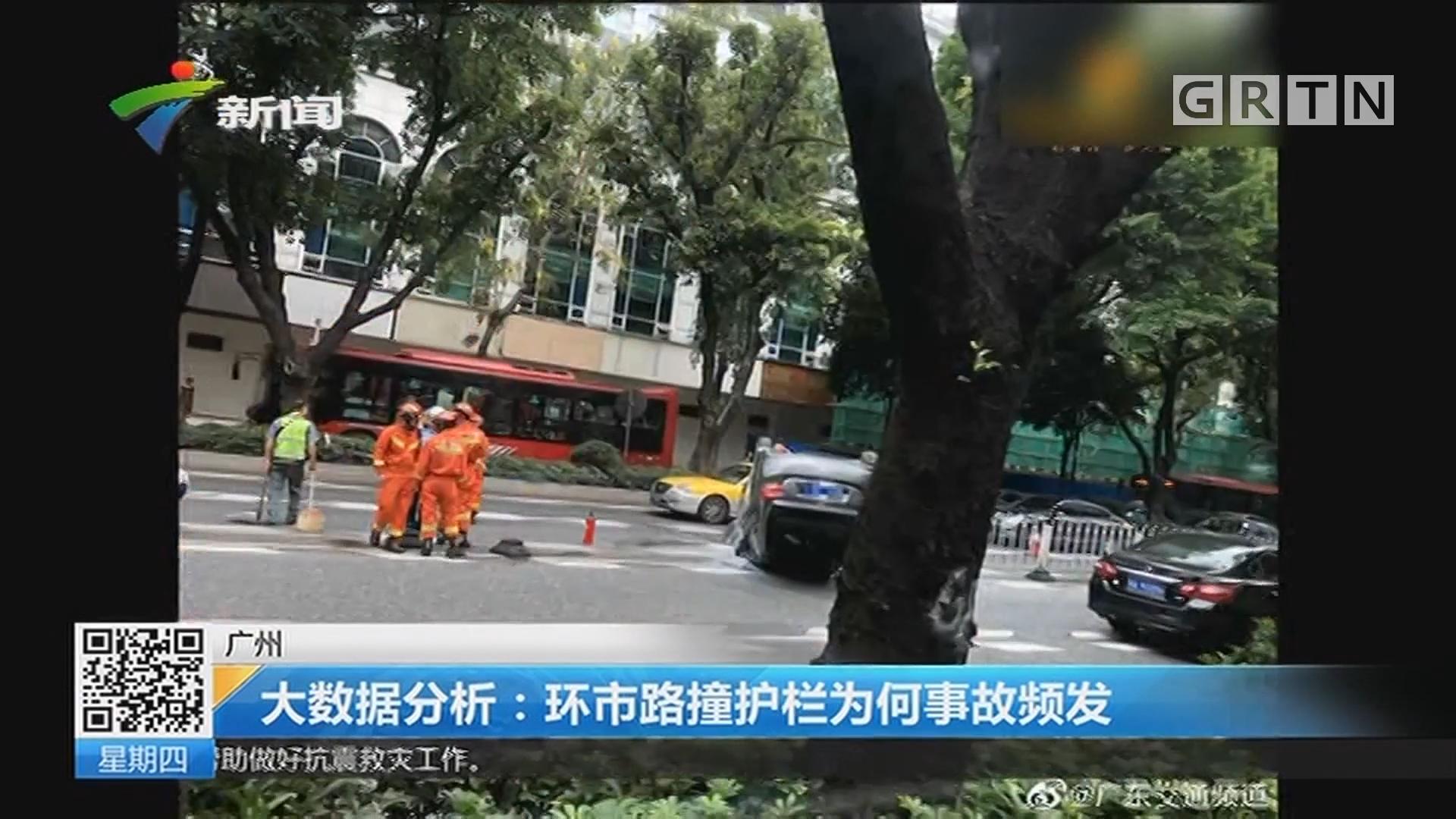 广州 大数据分析:环市路撞护栏为何事故频发