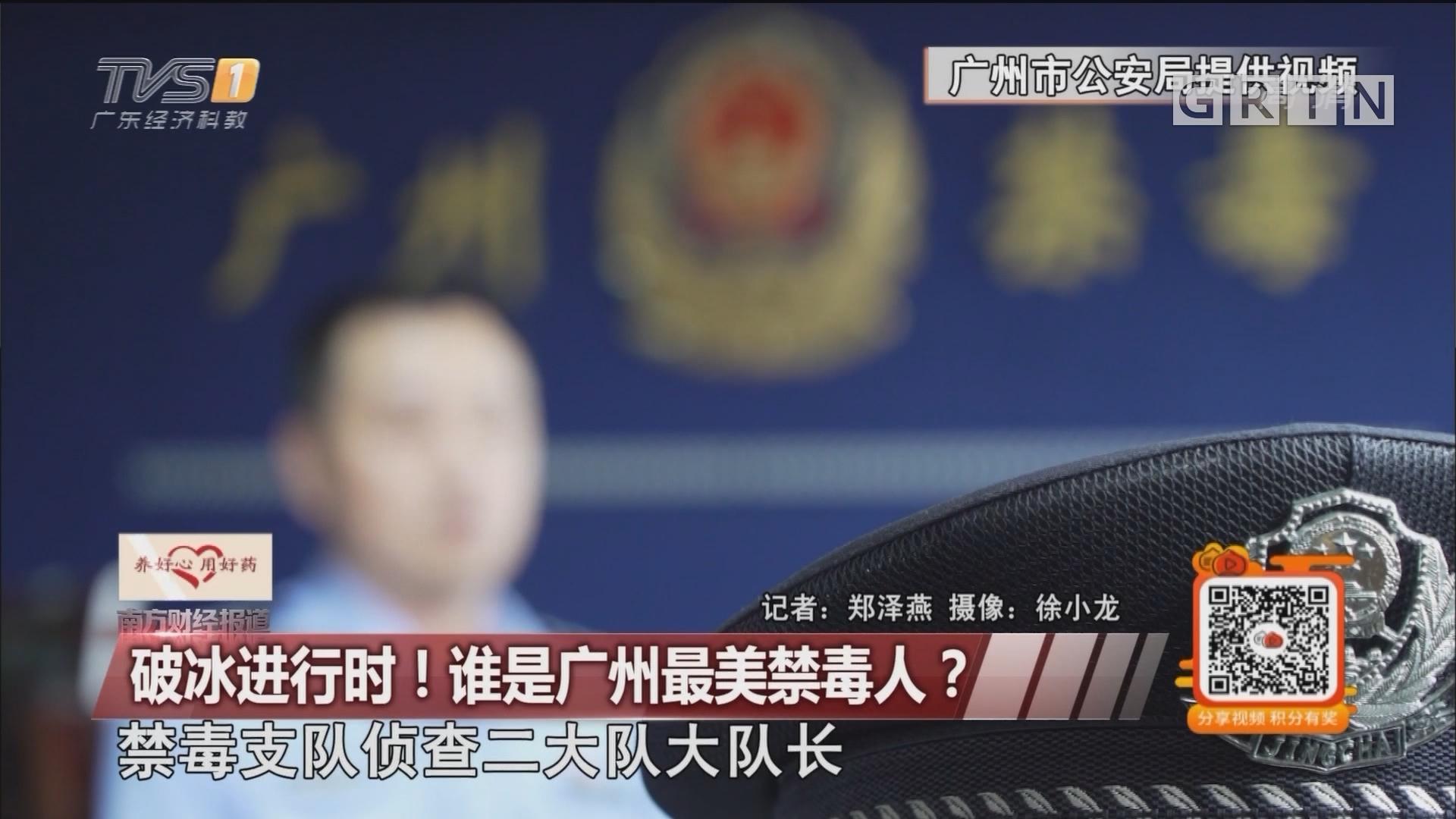 破冰进行时!谁是广州最美禁毒人?