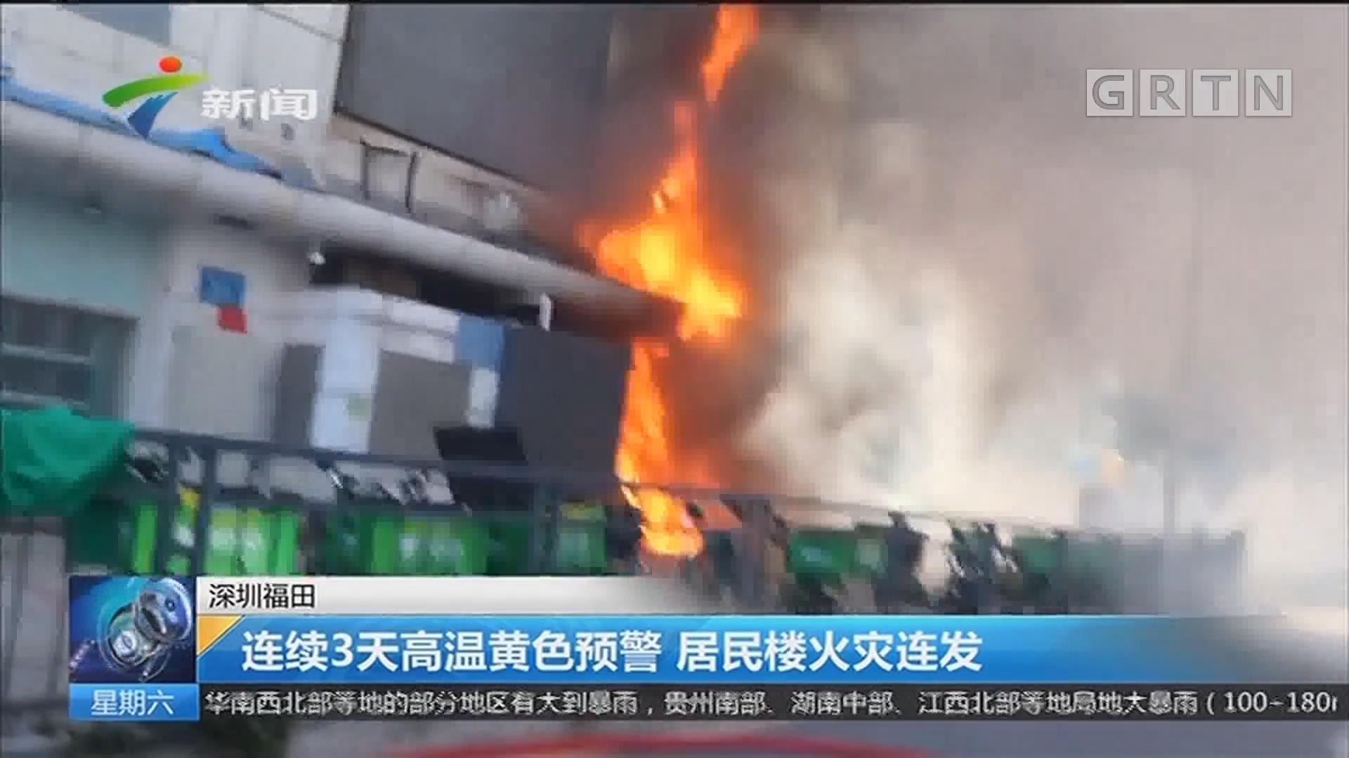 深圳福田:连续3天高温黄色预警 居民楼火灾连发
