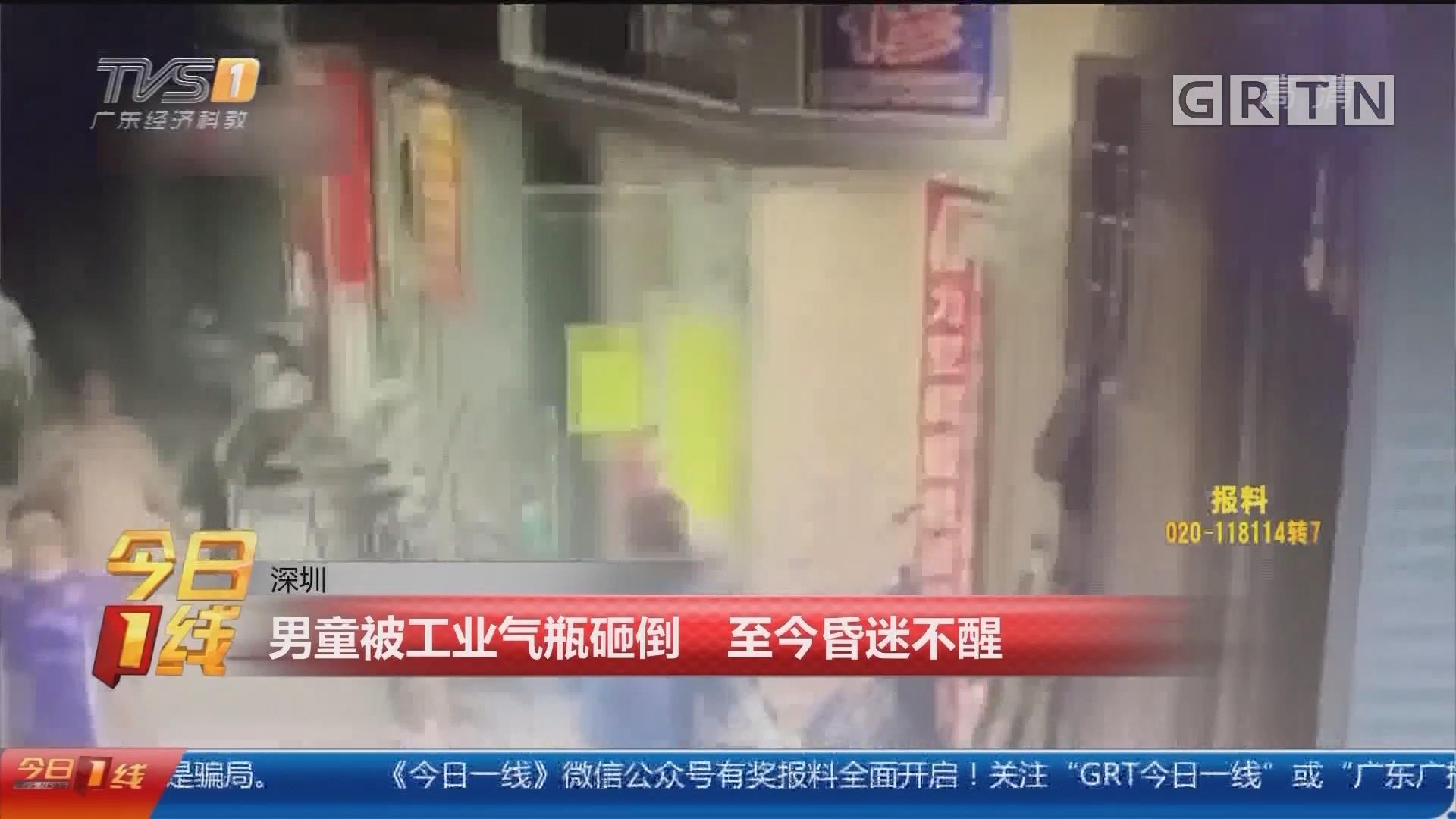 深圳:男童被工业气瓶砸倒 至今昏迷不醒