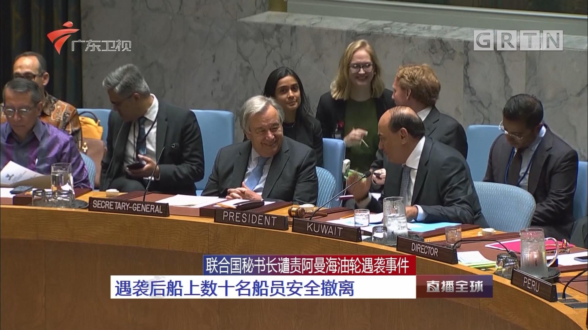 联合国秘书长谴责阿曼海油轮遇袭事件:遇袭后船上数十名船员安全撤离